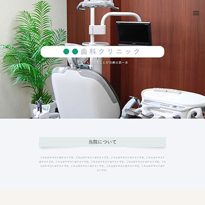 ●●歯科クリニック 様