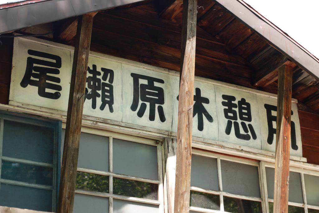 尾瀬原休憩所
