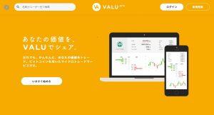 VALU-トップページ
