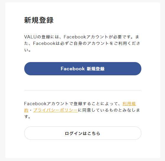 VALU-Facebook連携