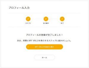 VALU-プロフィール登録完了
