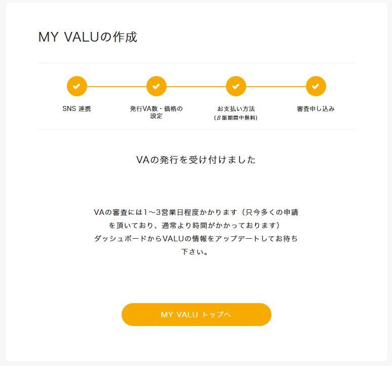 VALU-審査申し込み完了