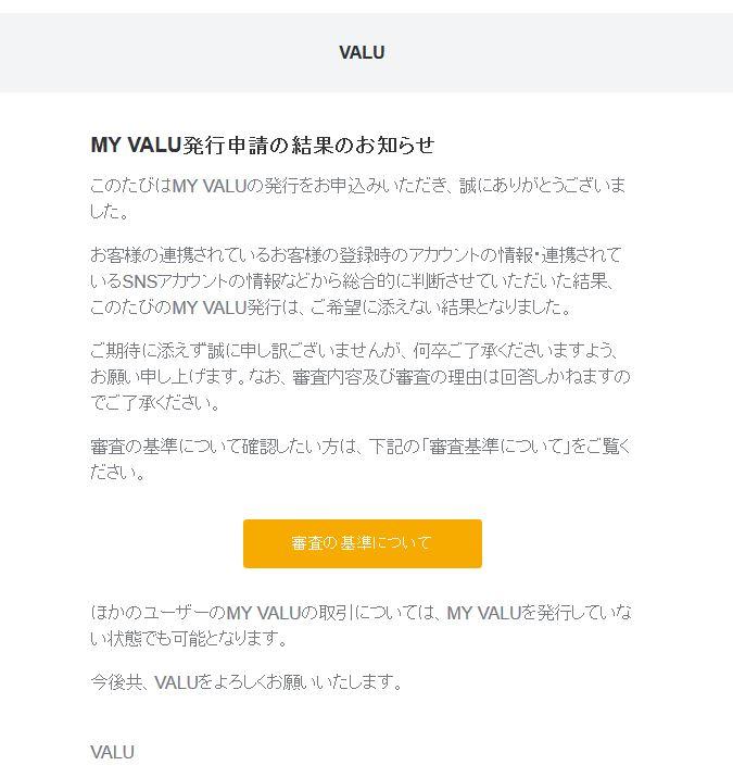 VALU発行申請の結果のお知らせ